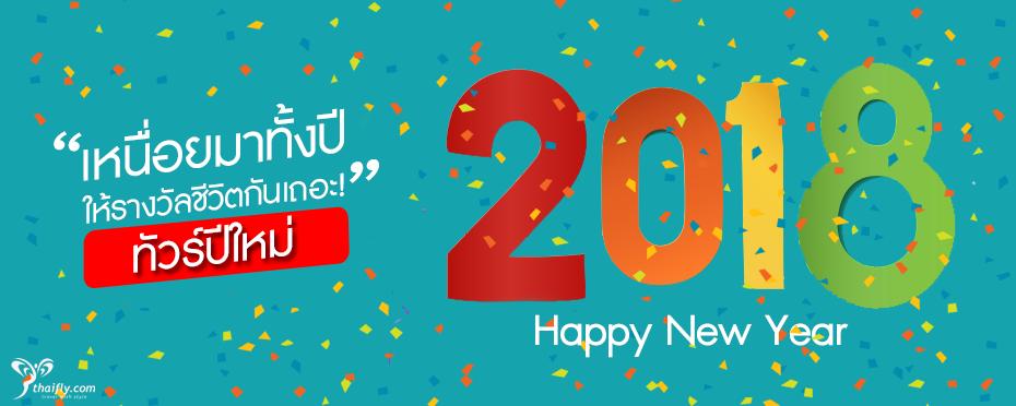 ทัวร์ปีใหม่ 2561 / 2018,ทัวร์ปีใหม่ 2561 / 2018,New Year Package 2561 / 2018,ทัวร์ปีใหม่,ทัวร์ปีใหม่ญี่ปุ่น,ทัวร์ปีใหม่ 2561 / 2018,แพค เก จ ทัวร์ ปี ใหม่,ทัวร์ญี่ปุ่นปีใหม่,ทัวร์เกาหลีปีใหม่ 2561 / 2018,ทัวร์ยุโรปปีใหม่,ทัวร์คริสตมาส ,ทัวร์ปีใหม่ 2561 / 2018,ทัวร์ไต้หวัน, เที่ยวไต้หวัน, ปีใหม่ไต้หวัน ,ทัวร์ฮ่องต้อนรับปีใหม่,รายการทัวร์ช่วงปีใหม่,ทัวร์เกาหลีปีใหม่,ทัวร์ญี่ปุ่นปีใหม่,ทัวร์ยุโรปปีใหม่,ทัวร์รัสเซียปีใหม่,New Year Package 2561 / 2018, NY 2018 , HPNY , Happy New Year