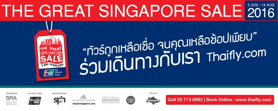 The Great Singapore SALE,ทัวร์สิงคโปร์ ลดทั้งเกาะ,สิงคโปร์ลดทั้งเกาะ,Singapore,SALE,