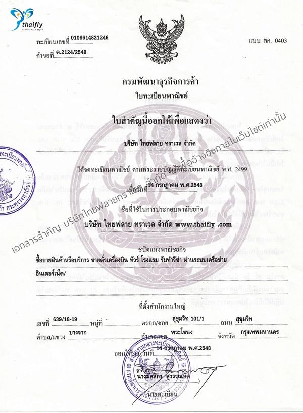 ใบทะเบียนพาณิชย์ กรมพัฒนาธุรกิจการค้า , Thaifly Travel