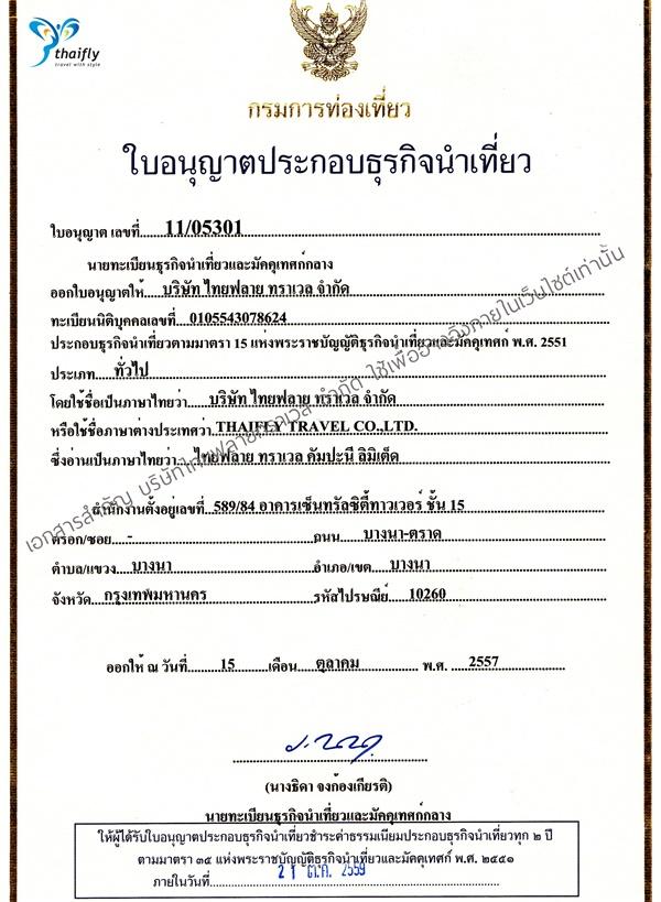 Thaifly,TAT License,ททท,ใบอนุญาต,ใบอนุญาตนำเที่ยว