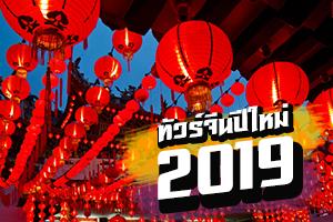 ทัวร์จีน ปีใหม่ 2562 / 2019