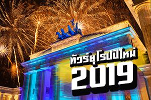 ทัวร์ยุโรป ปีใหม่ 2562 / 2019
