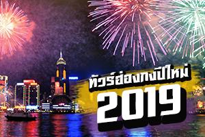 ทัวร์ฮ่องกง ปีใหม่ 2562 / 2019