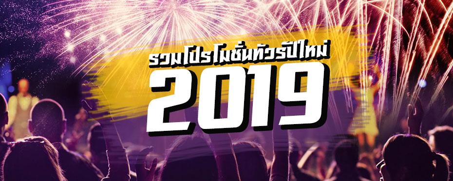 ทัวร์ปีใหม่ 2562 / 2019,ทัวร์ปีใหม่ 2562 / 2019,New Year Package 2562 / 2019,ทัวร์ปีใหม่,ทัวร์ปีใหม่ญี่ปุ่น,ทัวร์ปีใหม่ 2562 / 2019,แพค เก จ ทัวร์ ปี ใหม่,ทัวร์ญี่ปุ่นปีใหม่,ทัวร์เกาหลีปีใหม่ 2562 / 2019,ทัวร์ยุโรปปีใหม่,ทัวร์คริสตมาส ,ทัวร์ปีใหม่ 2562 / 2019,ทัวร์ไต้หวัน, เที่ยวไต้หวัน, ปีใหม่ไต้หวัน ,ทัวร์ฮ่องต้อนรับปีใหม่,รายการทัวร์ช่วงปีใหม่,ทัวร์เกาหลีปีใหม่,ทัวร์ญี่ปุ่นปีใหม่,ทัวร์ยุโรปปีใหม่,ทัวร์รัสเซียปีใหม่,New Year Package 2562 / 2019, NY 2018 , HPNY , Happy New Year
