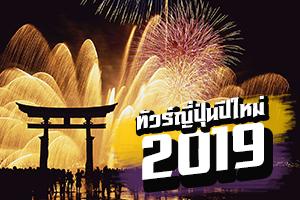 ทัวร์ญี่ปุ่น ปีใหม่ 2562 / 2019