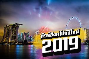 ทัวร์สิงคโปร์ ปีใหม่ 2562 / 2019