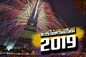 ทัวร์ไต้หวัน ปีใหม่ 2562 / 2019