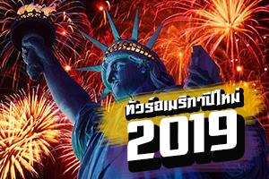 ทัวร์อเมริกาปีใหม่ 2562 / 2019