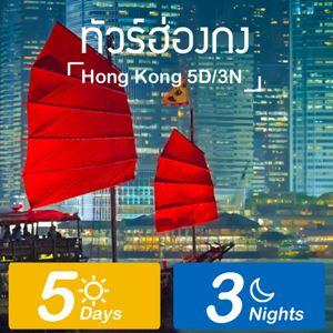 ทัวร์ฮ่องกง 5 วัน 3 คืน