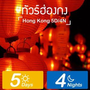 ทัวร์ฮ่องกง 5 วัน 4 คืน