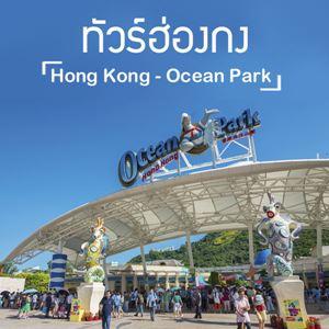 ทัวร์ฮ่องกง Ocean Park