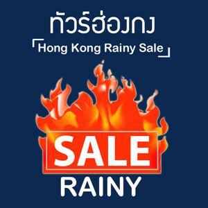 ทัวร์ฮ่องกง หน้าฝน