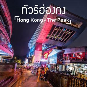 ทัวร์ฮ่องกง The peak
