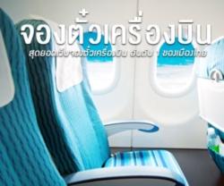 จองตั๋วเครื่องบินฮ่องกง