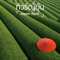 ทัวร์ญี่ปุ่น เมษายน