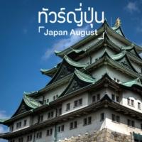 ทัวร์ญี่ปุ่น สิงหาคม