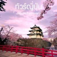ทัวร์ญี่ปุ่น กุมภาพันธ์