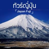 ทัวร์ญี่ปุ่น ฟูจิ