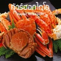 ทัวร์ฮอกไกโด (Hokkaido Tour)