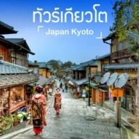 ทัวร์เกียวโต (Kyoto Tour)
