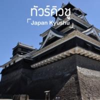 ทัวร์คิวชู (Kyushu Tour)