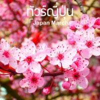 ทัวร์ญี่ปุ่น มีนาคม