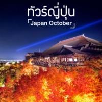 ทัวร์ญี่ปุ่น ตุลาคม