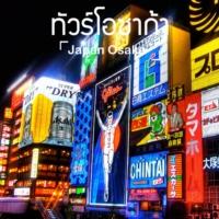ทัวร์โอซาก้า (Osaka Tour)