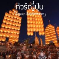 ทัวร์ญี่ปุ่น กันยายน