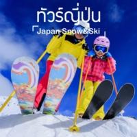 ทัวร์ญี่ปุ่น สกีหิมะ