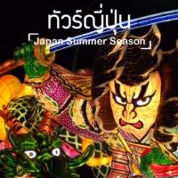 ทัวร์ญี่ปุ่น ฤดูร้อน