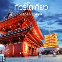 ทัวร์โตเกียว (Tokyo Tour)