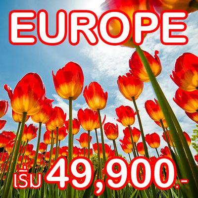 เที่ยวยุโรป,เที่ยวฝรั่งเศส,เที่ยวเนเธอร์แลนด์,ทัวร์ยุโรป,ทัวร์ ยุโรป,ข้อมูลเที่ยวยุโรป,ทัวร์ยุโรปราคาถูก,ทัวร์ยุโรป เที่ยวเมืองเดียว,ทัวร์ยุโรป สงกรานต์,ทัวร์ยุโรป การบินไทย,ทัวร์ยุโรป หรู,ทัวร์ยุโรป TG, ทัวร์ยุโรป,เที่ยวยุโรป,แพคเกจทัวร์ยุโรป,ทัวร์ยุโรปราคาถูก,ทัวร์อิตาลี,ทัวร์ฝรั่งเศส,ทัวร์สวิส,ทัวร์อิตาลี สวิส ฝรั่งเศส,ทัวร์ยุโรป,ไปยุโรป,Europe Tour,ยุโรป ท่องเที่ยว,ยุโรป ทัวร์,ทัวร์,เที่ยวยุโรป,ทัวร์ยุโรปราคาถูก,ท่องเที่ยวยุโรป,แพคเกจทัวร์ยุโรป,ราคาทัวร์ยุโรป,บริษัททัวร์,บริษัททัวร์ยุโรป,เที่ยวต่างประเทศ,ทัวร์ต่างประเทศ
