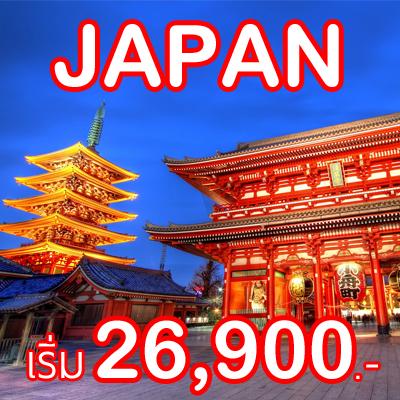 ทัวร์ญี่ปุ่น สกี , ทัวร์ญี่ปุ่น สกีรีสอร์ท , สกี รีสอร์ท ญี่ปุ่น ,ทัวร์ญี่ปุ่น เล่นสกี , ทัวร์ญี่ปุ่น ลานสกี , ทัวร์ญี่ปุ่น ฟูจิเท็น , ทัวร์ญี่ปุ่น เล่นสกี, เล่นหิมะ สกีรีสอร์ท, ทัวร์ญี่ปุ่น,ทัวร์ญี่ปุ่น สกีรีสอร์ท,ทัวร์ญี่ปุ่นถูกๆ , ทัวร์ฮอกไกโด สกีพรีเมี่ยม , โอซาก้า , นาโกย่า , โตเกียวทัวร์โตเกียว , ภูเขาไฟฟูจิฟุกุโอกะ , บุฟเฟต์ขาปูยักษ์  ,