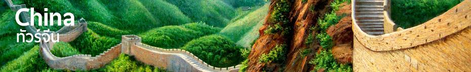 ทัวร์จีน,Tour China