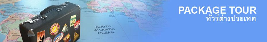 บริษัท ทัวร์,บริษัททัวร์,ทัวร์ต่างประเทศ,ทัวร์ต่างประเทศ ราคาถูก,ทัวร์ต่างประเทศ 2558, แพ็คเกจทัวร์ต่างประเทศ,บริษัททัวร์ในประเทศไทย