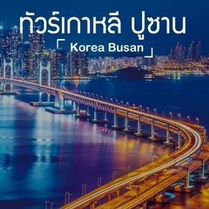 ทัวร์เกาหลี ปูซาน