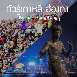 ทัวร์เกาหลี ฮ่องกง