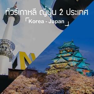 ทัวร์เกาหลี ญี่ปุ่น 2 ประเทศ
