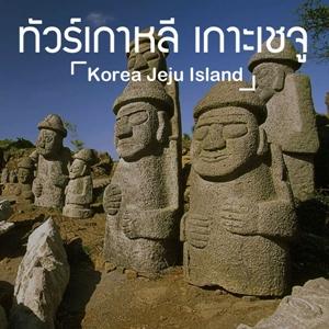 ทัวร์เกาหลี เกาะเชจู