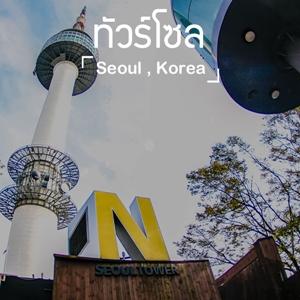 ทัวร์เกาหลี โซล