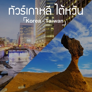 ทัวร์เกาหลี ไต้หวัน