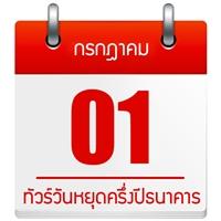 ทัวร์เกาหลี วันหยุดครึ่งปีธนาคาร