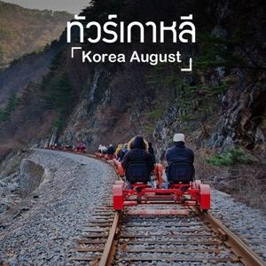 ทัวร์เกาหลี สิงหาคม