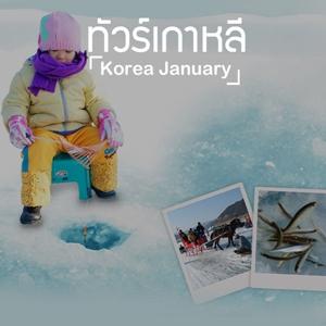 ทัวร์เกาหลี มกราคม