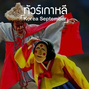 ทัวร์เกาหลี กันยายน