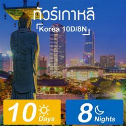 ทัวร์เกาหลี 10วัน 8คืน