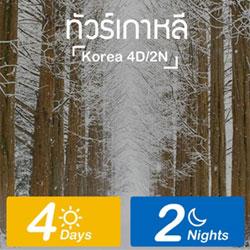 ทัวร์เกาหลี 4วัน 2คืน