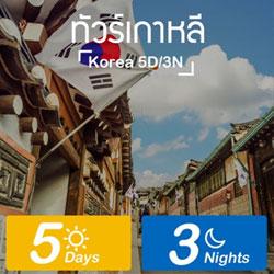 ทัวร์เกาหลี 5วัน 3คืน