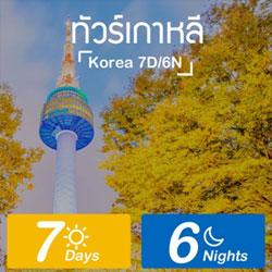 ทัวร์เกาหลี 7วัน 6คืน